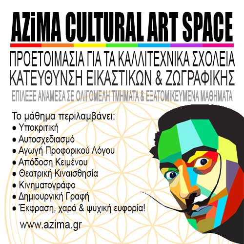 Azima art school