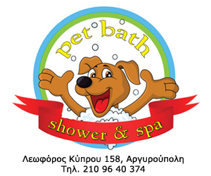 On Pets spa bath