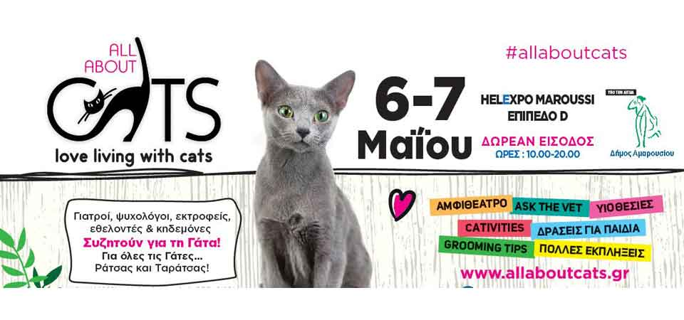 «All About Cats 2017» 6 και 7 Μαΐου στο «Helexpo Maroussi»